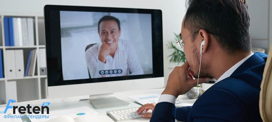 Как подготовиться к собеседованию по видеосвязи