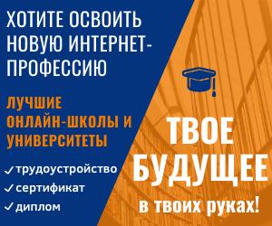 Онлайн-школы и университеты