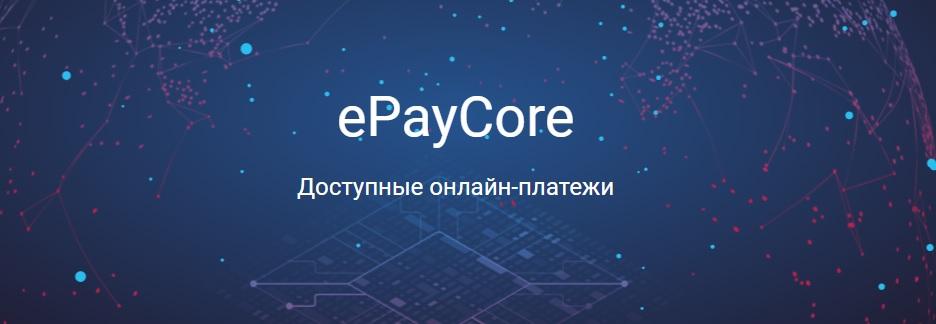 Платежная система ePayCore